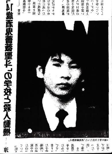 O assassinato de duas crianças chamou a atenção da cidade de Kobe, no Japão, em 1997. Ayaka Yamashita, de dez anos, foi encontrada morta e, de acordo com a polícia, foi atacada com uma barra de ferro. Passados alguns dias, Jun Hase, de 11 anos, desapareceu, e sua cabeça foi encontrada três dias depois. Dentro de sua boca, foi encontrado um bilhete com mensagens desafiando a polícia e contando como era excitante ver pessoas morrendo. Sua assinatura: Sakakibara Seito, um codinome