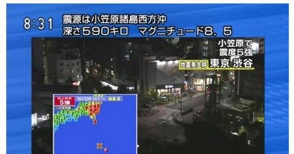 Terremoto de 8,5 graus atinge todo o Japão - Notícias - R7 ...
