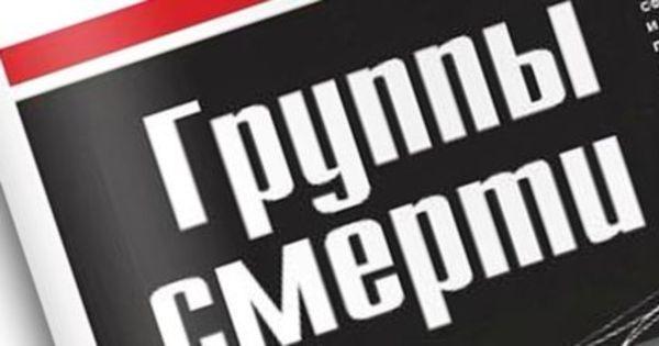 Suicídio de adolescente russa de 12 anos revela lado sombrio das ...