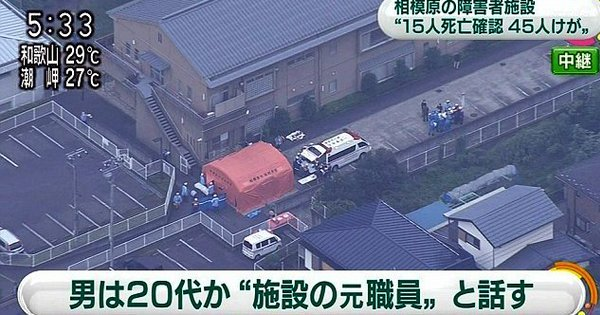 Ataque com faca deixa mortos e feridos no Japão - Notícias - R7 ...
