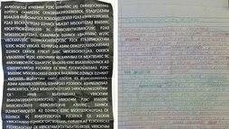 Veja como funciona a comunicação secreta do PCC nos presídios pelo Brasil ()