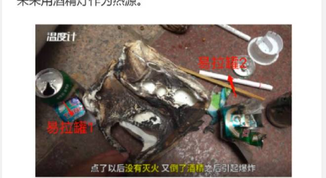 Em um post na rede social chinesa Weibo, Ms Yeah usou uma imagem do acidente para argumentar que as garotas usavam uma técnica diferente da sua