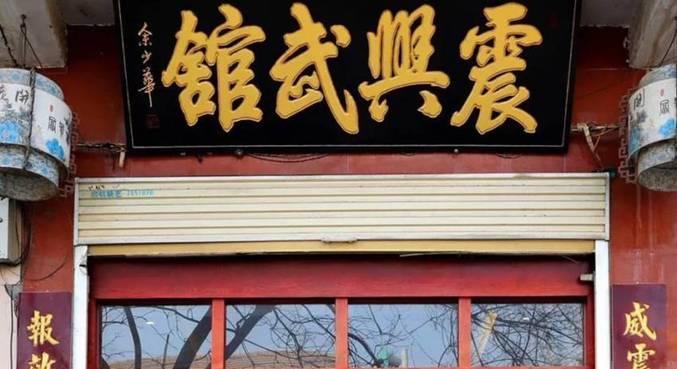 Incêndio em escola de artes marciais deixa 18 mortos na China