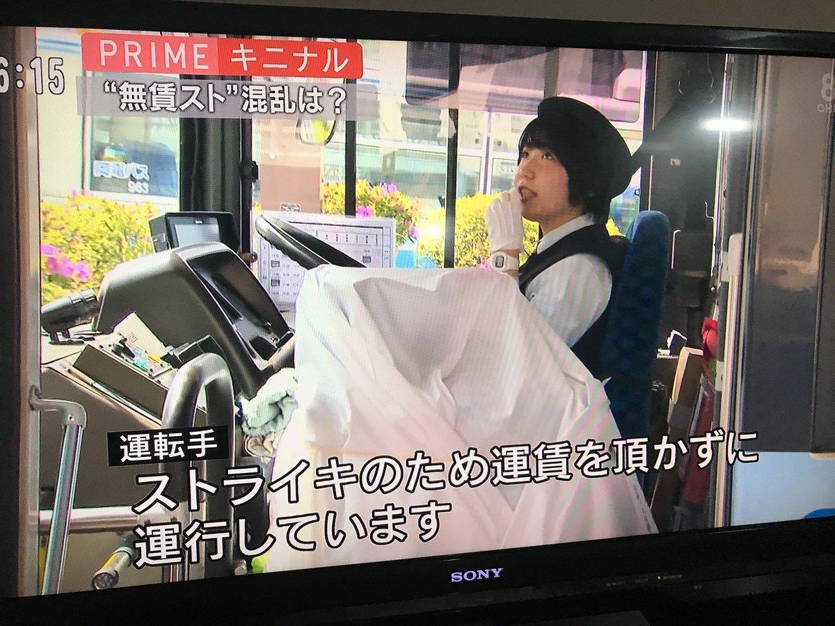 Em 'greve', motoristas de ônibus no Japão levam passageiros de graça