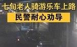 As imagens mostram asra. Hou trafegando calmamente numa das principais avenidas deSuzhou, cidade no leste da China
