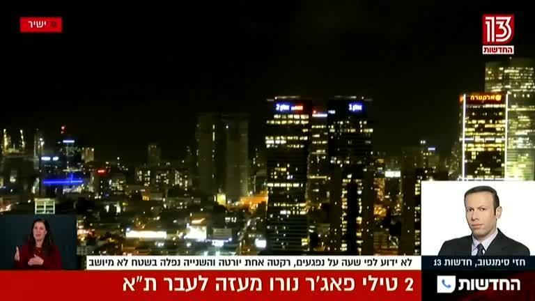 Foguetes são disparados de Gaza em direção a Tel Aviv