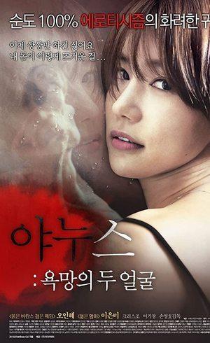 A atriz sul-coreana Oh In Hye