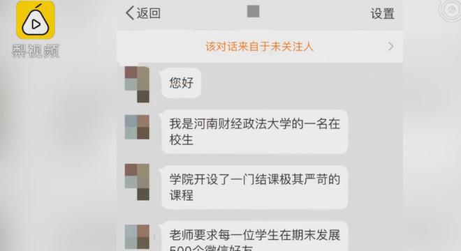 Um aluno entrou em contato com o Pear Video para reclamar do trabalho