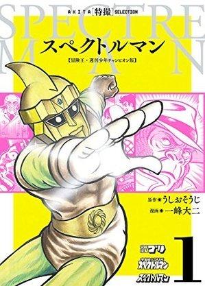 Capa do mangá do herói japonês